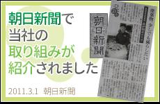 朝日新聞にインタビューされました